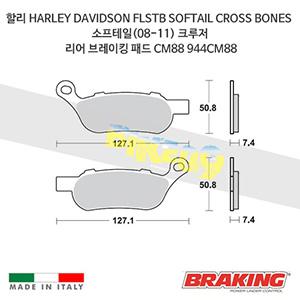 할리 HARLEY DAVIDSON FLSTB SOFTAIL CROSS BONES 소프테일(08-11) 크루저 리어 브레이킹 브레이크 패드 라이닝 CM88 944CM88