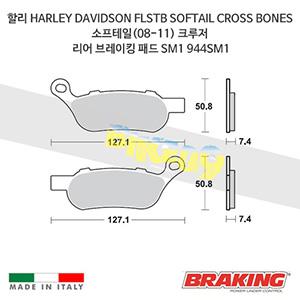 할리 HARLEY DAVIDSON FLSTB SOFTAIL CROSS BONES 소프테일(08-11) 크루저 리어 브레이킹 브레이크 패드 라이닝 SM1 944SM1