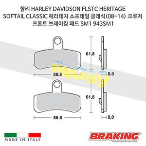 할리 HARLEY DAVIDSON FLSTC HERITAGE SOFTAIL CLASSIC 헤리테지 소프테일 클래식(08-14) 크루저 프론트 브레이킹 브레이크 패드 라이닝 SM1 943SM1