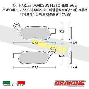 할리 HARLEY DAVIDSON FLSTC HERITAGE SOFTAIL CLASSIC 헤리테지 소프테일 클래식(08-14) 크루저 리어 브레이킹 브레이크 패드 라이닝 CM88 944CM88