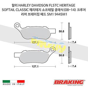 할리 HARLEY DAVIDSON FLSTC HERITAGE SOFTAIL CLASSIC 헤리테지 소프테일 클래식(08-14) 크루저 리어 브레이킹 브레이크 패드 라이닝 SM1 944SM1