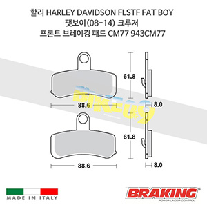 할리 HARLEY DAVIDSON FLSTF FAT BOY 팻보이(08-14) 크루저 프론트 브레이킹 브레이크 패드 라이닝 CM77 943CM77