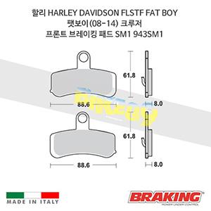 할리 HARLEY DAVIDSON FLSTF FAT BOY 팻보이(08-14) 크루저 프론트 브레이킹 브레이크 패드 라이닝 SM1 943SM1