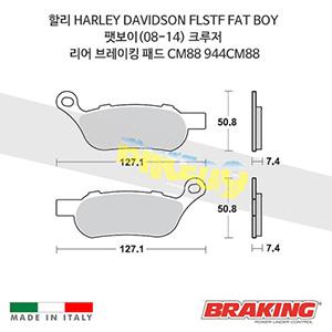 할리 HARLEY DAVIDSON FLSTF FAT BOY 팻보이(08-14) 크루저 리어 브레이킹 브레이크 패드 라이닝 CM88 944CM88