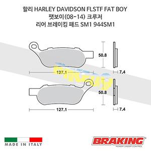 할리 HARLEY DAVIDSON FLSTF FAT BOY 팻보이(08-14) 크루저 리어 브레이킹 브레이크 패드 라이닝 SM1 944SM1