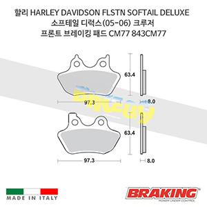 할리 HARLEY DAVIDSON FLSTN SOFTAIL DELUXE 소프테일 디럭스(05-06) 크루저 프론트 브레이킹 브레이크 패드 라이닝 CM77 843CM77