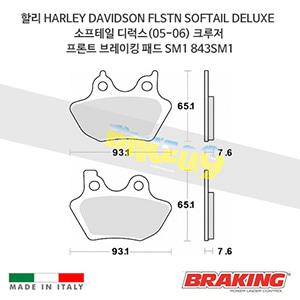 할리 HARLEY DAVIDSON FLSTN SOFTAIL DELUXE 소프테일 디럭스(05-06) 크루저 프론트 브레이킹 브레이크 패드 라이닝 SM1 843SM1