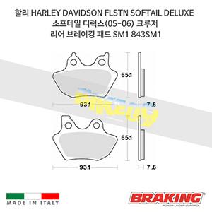 할리 HARLEY DAVIDSON FLSTN SOFTAIL DELUXE 소프테일 디럭스(05-06) 크루저 리어 브레이킹 브레이크 패드 라이닝 SM1 843SM1