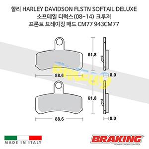 할리 HARLEY DAVIDSON FLSTN SOFTAIL DELUXE 소프테일 디럭스(08-14) 크루저 프론트 브레이킹 브레이크 패드 라이닝 CM77 943CM77