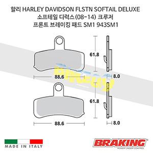 할리 HARLEY DAVIDSON FLSTN SOFTAIL DELUXE 소프테일 디럭스(08-14) 크루저 프론트 브레이킹 브레이크 패드 라이닝 SM1 943SM1