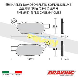 할리 HARLEY DAVIDSON FLSTN SOFTAIL DELUXE 소프테일 디럭스(08-14) 크루저 리어 브레이킹 브레이크 패드 라이닝 CM88 944CM88