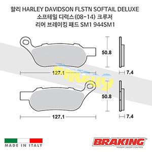 할리 HARLEY DAVIDSON FLSTN SOFTAIL DELUXE 소프테일 디럭스(08-14) 크루저 리어 브레이킹 브레이크 패드 라이닝 SM1 944SM1