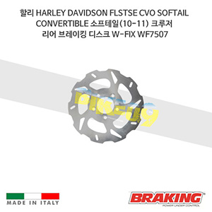 할리 HARLEY DAVIDSON FLSTSE CVO SOFTAIL CONVERTIBLE 소프테일(10-11) 크루저 리어 브레이킹 브레이크 디스크 로터 W-FIX WF7507