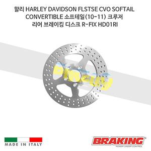 할리 HARLEY DAVIDSON FLSTSE CVO SOFTAIL CONVERTIBLE 소프테일(10-11) 크루저 리어 브레이킹 브레이크 디스크 로터 R-FIX HD01RI