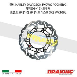할리 HARLEY DAVIDSON FXCWC ROCKER C 락커(08-13) 크루저 프론트 브레이킹 브레이크 디스크 로터 SK2 WK106L