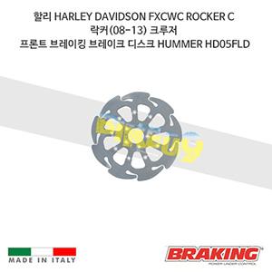 할리 HARLEY DAVIDSON FXCWC ROCKER C 락커(08-13) 크루저 프론트 브레이킹 브레이크 디스크 로터 HUMMER HD05FLD