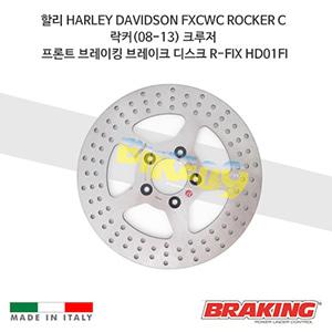 할리 HARLEY DAVIDSON FXCWC ROCKER C 락커(08-13) 크루저 프론트 브레이킹 브레이크 디스크 로터 R-FIX HD01FI