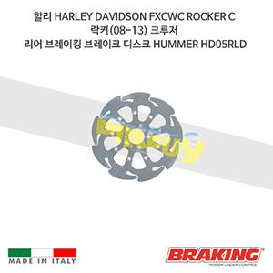 할리 HARLEY DAVIDSON FXCWC ROCKER C 락커(08-13) 크루저 리어 브레이킹 브레이크 디스크 로터 HUMMER HD05RLD