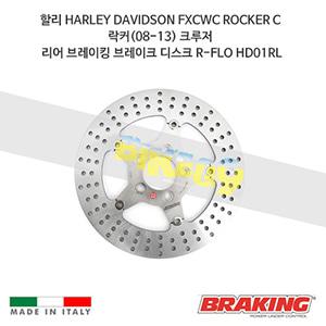 할리 HARLEY DAVIDSON FXCWC ROCKER C 락커(08-13) 크루저 리어 브레이킹 브레이크 디스크 로터 R-FLO HD01RL
