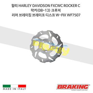 할리 HARLEY DAVIDSON FXCWC ROCKER C 락커(08-13) 크루저 리어 브레이킹 브레이크 디스크 로터 W-FIX WF7507