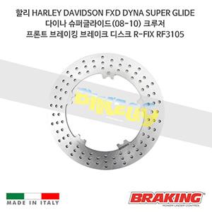 할리 HARLEY DAVIDSON FXD DYNA SUPER GLIDE 다이나 슈퍼글라이드(08-10) 크루저 프론트 브레이킹 브레이크 디스크 로터 R-FIX RF3105