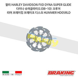 할리 HARLEY DAVIDSON FXD DYNA SUPER GLIDE 다이나 슈퍼글라이드(08-10) 크루저 리어 브레이킹 브레이크 디스크 로터 HUMMER HD05RLD