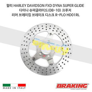 할리 HARLEY DAVIDSON FXD DYNA SUPER GLIDE 다이나 슈퍼글라이드(08-10) 크루저 리어 브레이킹 브레이크 디스크 로터 R-FLO HD01RL