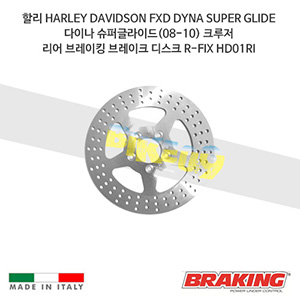 할리 HARLEY DAVIDSON FXD DYNA SUPER GLIDE 다이나 슈퍼글라이드(08-10) 크루저 리어 브레이킹 브레이크 디스크 로터 R-FIX HD01RI
