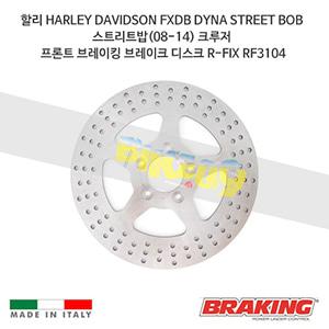 할리 HARLEY DAVIDSON FXDB DYNA STREET BOB 스트리트밥(08-14) 크루저 프론트 브레이킹 브레이크 디스크 로터 R-FIX RF3104