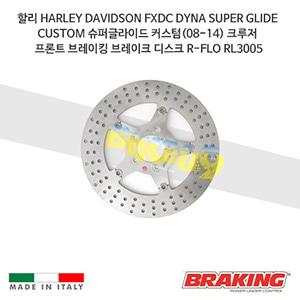 할리 HARLEY DAVIDSON FXDC DYNA SUPER GLIDE CUSTOM 슈퍼글라이드 커스텀(08-14) 크루저 프론트 브레이킹 브레이크 디스크 로터 R-FLO RL3005