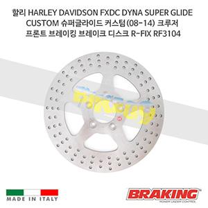 할리 HARLEY DAVIDSON FXDC DYNA SUPER GLIDE CUSTOM 슈퍼글라이드 커스텀(08-14) 크루저 프론트 브레이킹 브레이크 디스크 로터 R-FIX RF3104