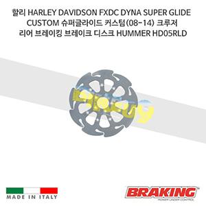 할리 HARLEY DAVIDSON FXDC DYNA SUPER GLIDE CUSTOM 슈퍼글라이드 커스텀(08-14) 크루저 리어 브레이킹 브레이크 디스크 로터 HUMMER HD05RLD