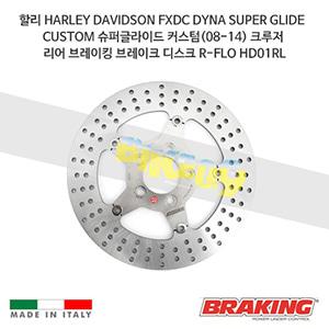 할리 HARLEY DAVIDSON FXDC DYNA SUPER GLIDE CUSTOM 슈퍼글라이드 커스텀(08-14) 크루저 리어 브레이킹 브레이크 디스크 로터 R-FLO HD01RL