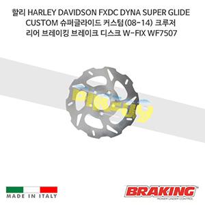 할리 HARLEY DAVIDSON FXDC DYNA SUPER GLIDE CUSTOM 슈퍼글라이드 커스텀(08-14) 크루저 리어 브레이킹 브레이크 디스크 로터 W-FIX WF7507