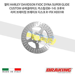 할리 HARLEY DAVIDSON FXDC DYNA SUPER GLIDE CUSTOM 슈퍼글라이드 커스텀(08-14) 크루저 리어 브레이킹 브레이크 디스크 로터 R-FIX HD01RI
