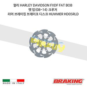 할리 HARLEY DAVIDSON FXDF FAT BOB 팻 밥(08-14) 크루저 리어 브레이킹 브레이크 디스크 로터 HUMMER HD05RLD