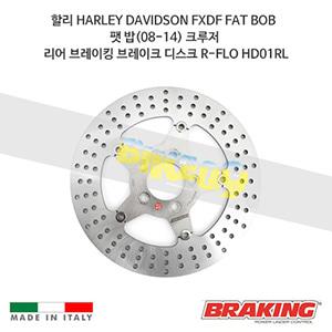 할리 HARLEY DAVIDSON FXDF FAT BOB 팻 밥(08-14) 크루저 리어 브레이킹 브레이크 디스크 로터 R-FLO HD01RL