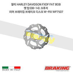 할리 HARLEY DAVIDSON FXDF FAT BOB 팻 밥(08-14) 크루저 리어 브레이킹 브레이크 디스크 로터 W-FIX WF7507