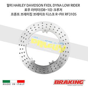 할리 HARLEY DAVIDSON FXDL DYNA LOW RIDER 로우 라이더(08-10) 크루저 프론트 브레이킹 브레이크 디스크 로터 R-FIX RF3105