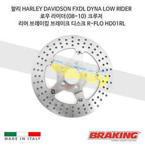 할리 HARLEY DAVIDSON FXDL DYNA LOW RIDER 로우 라이더(08-10) 크루저 리어 브레이킹 브레이크 디스크 로터 R-FLO HD01RL