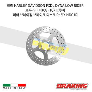 할리 HARLEY DAVIDSON FXDL DYNA LOW RIDER 로우 라이더(08-10) 크루저 리어 브레이킹 브레이크 디스크 로터 R-FIX HD01RI