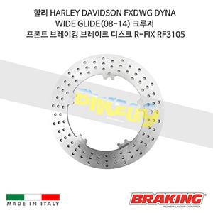 할리 HARLEY DAVIDSON FXDWG DYNA WIDE GLIDE(08-14) 크루저 프론트 브레이킹 브레이크 디스크 로터 R-FIX RF3105