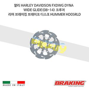 할리 HARLEY DAVIDSON FXDWG DYNA WIDE GLIDE(08-14) 크루저 리어 브레이킹 브레이크 디스크 로터 HUMMER HD05RLD