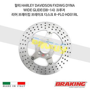 할리 HARLEY DAVIDSON FXDWG DYNA WIDE GLIDE(08-14) 크루저 리어 브레이킹 브레이크 디스크 로터 R-FLO HD01RL