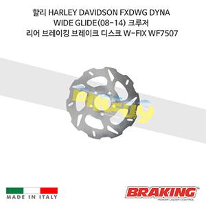 할리 HARLEY DAVIDSON FXDWG DYNA WIDE GLIDE(08-14) 크루저 리어 브레이킹 브레이크 디스크 로터 W-FIX WF7507