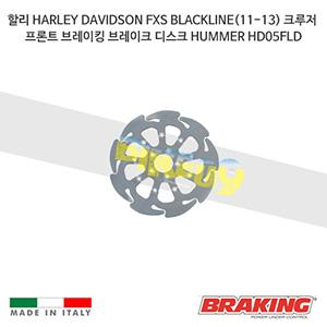 할리 HARLEY DAVIDSON FXS BLACKLINE(11-13) 크루저 프론트 브레이킹 브레이크 디스크 로터 HUMMER HD05FLD