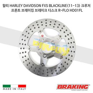 할리 HARLEY DAVIDSON FXS BLACKLINE(11-13) 크루저 프론트 브레이킹 브레이크 디스크 로터 R-FLO HD01FL