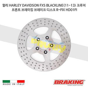 할리 HARLEY DAVIDSON FXS BLACKLINE(11-13) 크루저 프론트 브레이킹 브레이크 디스크 로터 R-FIX HD01FI