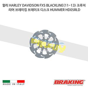 할리 HARLEY DAVIDSON FXS BLACKLINE(11-13) 크루저 리어 브레이킹 브레이크 디스크 로터 HUMMER HD05RLD