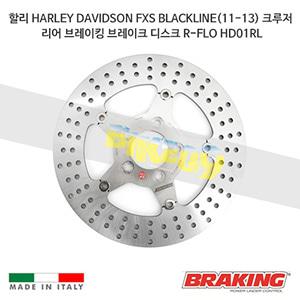 할리 HARLEY DAVIDSON FXS BLACKLINE(11-13) 크루저 리어 브레이킹 브레이크 디스크 로터 R-FLO HD01RL